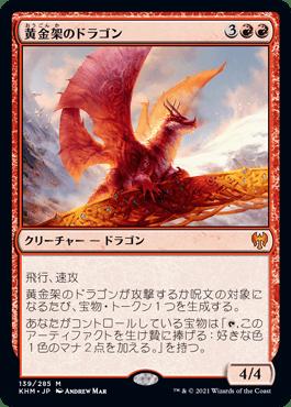 黄金架のドラゴン MTG