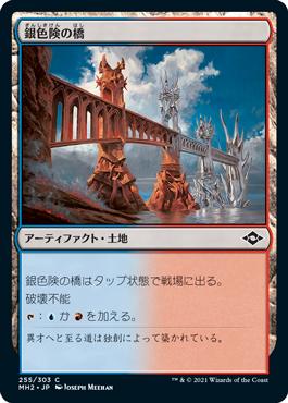 銀色険の橋 MTG