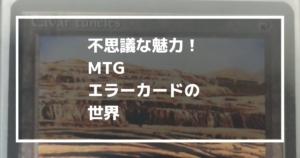 エラーカードの世界 MTG