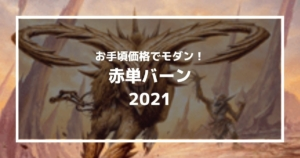 赤単バーン2021 MTG