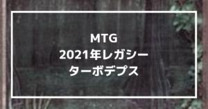 MTGの2021年レガシーのターボデプスデッキレシピ MTG