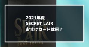 Secret Lair おまけカード MTG