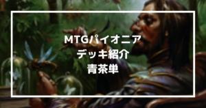 パイオニアデッキ紹介 青茶単 MTG