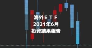 2021年6月の投資実績報告